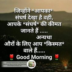 459 Best Good Morning Wishes Images In 2019 Morning Prayers