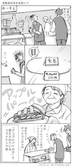 Daisuga, Kenma Kozume, Bokuaka, Oikawa, Kagehina, Haikyuu Ships, Haikyuu Fanart, Haikyuu Anime, Kuroko