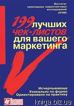 Эту книгу мы оставили для себя (Kniga.biz.ua) Но 30 шт на складе еще есть ;)