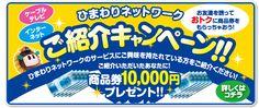 Japanese Typography, Promotional Design, Web Design, Graphic Design, Banner Design, Banners, Campaign, Design Inspiration, Layout
