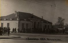 Старый центральный автовокзал. Винница.