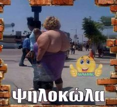 Facebook Humor, Greek Quotes, Beach Photography, True Words, Kai, Jokes, Funny, Humor, Husky Jokes