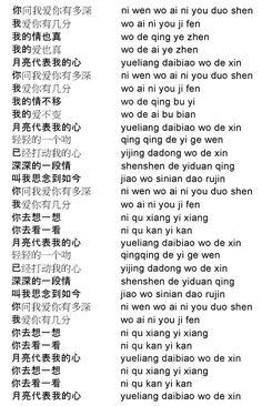 Mandarin Chinese From Scratch: Songs - Песни: 你问我爱你 - Nǐ wèn wǒ ài nǐ