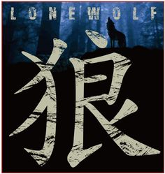 Lonely Wolf T shirt  http://www.cafepress.com/samuraitshirtslabo/11673505