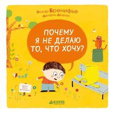 """Книга Оскара Бренифье из серии """"Малыши рассуждают"""""""