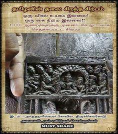 G Indian Temple Architecture, Temple India, Facial Tips, Hindu Rituals, India Facts, Tamil Language, Hampi, Religious Symbols, Hindu Art