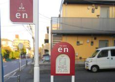 神奈川県横浜市港北区の美容室の看板製作・看板施工事例です。以前にファサード看板や、ポール看板、スタンドサインなど店舗看板一式をやらせていただきました。今回は、追加で自立型のメニュー看板をご依頼いただきました。看板のデザイ […]