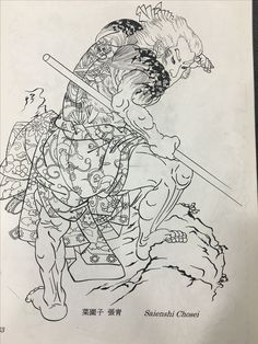 Japanese Drawings, Japanese Prints, Tattoo Japanese Style, Body Gestures, Suikoden, Japanese Folklore, Japan Tattoo, Oriental Tattoo, Coloring Book Art