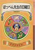 ぽっぺん先生の日曜日 (岩波少年文庫) Baseball Cards, Play, Education, Reading, Books, Life, Coupon, Libros, Coupons