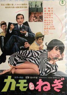 Japanese Film, Japanese Culture, Vintage Movies, Pop Culture, Cinema, Classic, Movie Posters, Illustrations, Recipe