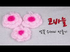 [CROCHET] 벚꽃 수세미 만들기 !! - YouTube Peach, Quilts, Crochet, Scrappy Quilts, Ceilings, Quilt Sets, Ganchillo, Peaches, Log Cabin Quilts