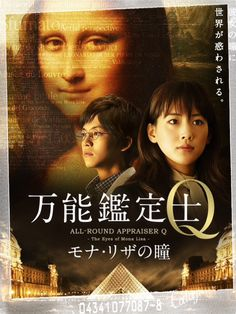 All-Round Appraiser Q: The Eyes Of Mona Lisa 万能鑑定士Q -モナ・リザの瞳-