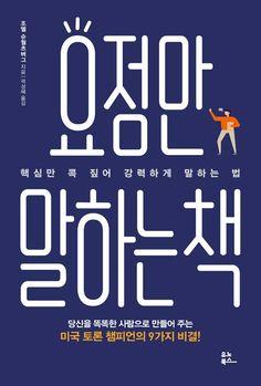 """[알라딘] """"좋은 책을 고르는 방법, 알라딘"""" Book Cover Design, Book Design, School Book Covers, D Book, Korean Design, Typography, Lettering, Sketch Design, Book Recommendations"""