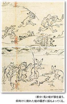 Animal illustrated story in Japan.@鳥獣人物戯画 - Chōjū-jinbutsu-giga 世界遺産 栂尾山 高山寺