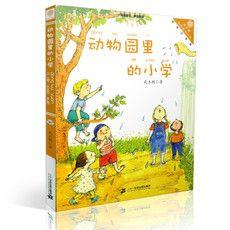 动物园里的学校 - The School in the Zoo, by Wu Yugui 武玉桂, illustrated by Zhang Ruihua In The Zoo, School, Cover, Frame, Illustration, Home Decor, Art, Homemade Home Decor, Illustrations