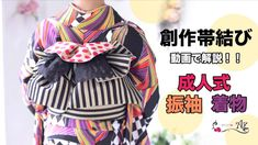 Kimono Style, Kimono Fashion, Japanese Style, Kimonos, Japan Style, Japanese Taste, Japan Fashion