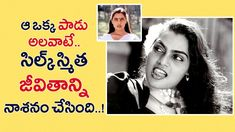 Telugu Film Updates I Unknown Facts About Silk Smitha I Silk Smitha Biog. Silk Smitha, Online Tv Channels, New Cinema, South Indian Film, Stage Name, Indian Film Actress, Educational Technology, Telugu, Biography