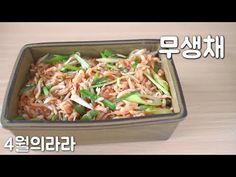 무생채 만들기 - 채칼활용버전 | 4월의라라 - YouTube