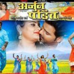 YODHA ARJUN PANDIT || FULL BHOJPURI MOVIE DOWNLOAD IN HD MP4