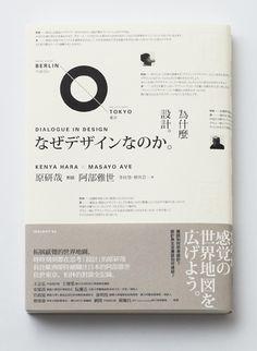 Kenya Hara x Masayo Ave, Dialogue in Design (Tokyo: Heibonsha Publishing).