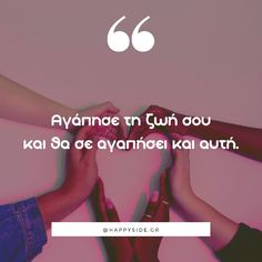 Greek Quotes, Positive Quotes, Poems, Lyrics, Positivity, Quotes Positive, Poetry, Think Positive Quotes, Verses