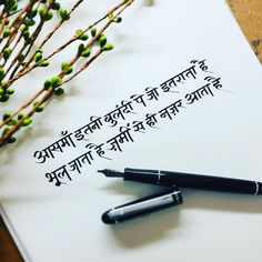 Marathi Calligraphy, Calligraphy Words, Modern Calligraphy, Best Quotes, Love Quotes, Good Thoughts Quotes, Brush Lettering, Poems, Typography