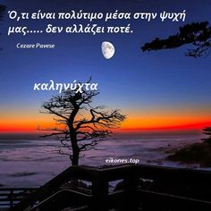 Good Night, Good Morning, Me Quotes, Qoutes, Broken Mirror, Night Pictures, Greek Quotes, Wish, Greece