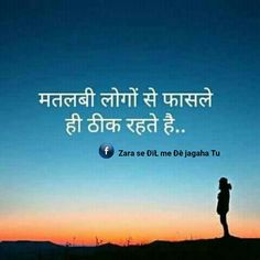 Hindi quite Awesome quote शायरी shayari Zara, Success Quotes, Best Quotes, Faith, Awesome, Movie Posters, Movies, 2016 Movies, Film Poster