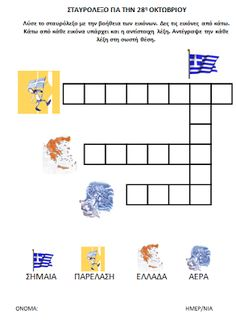 Why Learn French, 28th October, Greek Language, Activities For Kids, Kindergarten, Education, Learning, School, Studying