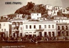 ΠΑΛΙΑ ΞΕΝΟΔΟΧΕΙΑ Jewel, Greece, Memories, Island, Places, Painting, Greece Country, Memoirs, Souvenirs