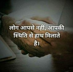 For more relevent posts on Good afternoon shayari message at poetry tadka please swich on Good afternoon shayari message page of poetrytadka Motivational Picture Quotes, Inspirational Quotes In Hindi, Hindi Quotes On Life, Words Quotes, True Quotes, Hindu Quotes, Uplifting Quotes, Poetry Quotes, Good Thoughts Quotes