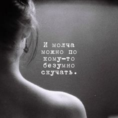 Russian Quotes, Motivational Quotes, Inspirational Quotes, My Mood, True Words, In My Feelings, Wallpaper Quotes, Great Quotes, Just Love