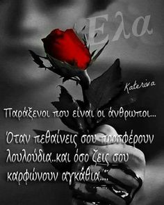 Advice Quotes, Words Quotes, Me Quotes, Very Funny Images, Beautiful Good Night Images, Unspoken Words, Smart Quotes, Life Words, Greek Quotes
