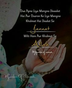 Muslim Love Quotes, Beautiful Islamic Quotes, Islamic Inspirational Quotes, Mixed Feelings Quotes, Good Thoughts Quotes, Alhamdulillah For Everything, Allah Love, Allah Quotes, Allah Islam