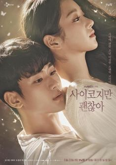 Bae Yong Joon, Lee Byung Hun, Tears In Heaven, Romance, Drama Series, Tv Series, Netflix Series, Hyun Seo, Gatomon