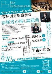【終了】第26回定期演奏会(6/10) - Blitz Philharmonic winds Concert Flyer, Japanese Poster, Conductors, Recital, Orchestra, Design, Ideas, Concert