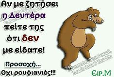 Funny Greek, Back Bag, Word 2, True Words, Winnie The Pooh, Good Morning, Disney Characters, Fictional Characters, Messages