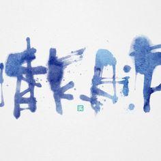 乍雨乍晴 禅語 禅書 書道作品 zen zenwords calligraphy