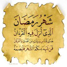شهر رمضان الذي أنزل فيه القرآن | Quran-HD