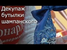 Декупаж- бутылки шампанского, видео мастер класс - YouTube