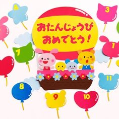 Birthday Wall, Happy Birthday, Japanese Paper Art, Image List, Tweety, Kindergarten, Arts And Crafts, Kawaii, Frame