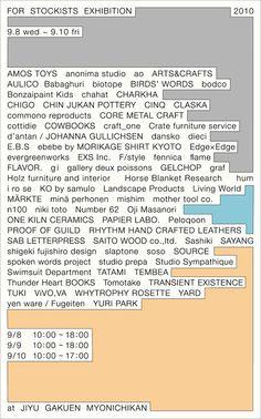 『JAGDA新人賞展2011』開催、今年は大黒大悟、高田唯、天宅正の作品を紹介