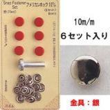 アメリカンホック 10mm 銀 サンコッコー 10-41