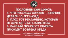 Пословицы русских SMM-щиков partII #SMM #Humor