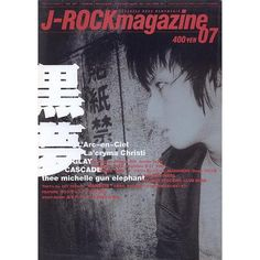 J-ROCK magazine 1998年07月号 Vol.38 黒夢 Rock Posters, Drugs, Elephant, Magazine, My Love, Music, Musica, Musik, Elephants