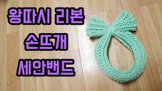 (대바늘)귀여운 왕 리본 세안밴드 & 헤어밴드 만들기 [김라희]kimrahee