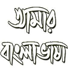 Bengali Stylish Fonts - 1 styles - FontSpace