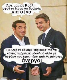 PATRINAKI: ΚΩΛΟΤΟΥΜΠΕΣ !!! Funny Greek Quotes, Greek Memes, Occult Science, Funny Photos, Funny Jokes, Haha, Humor, Greece, Nice