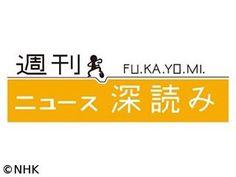 NHKにて全国放送しております、 「週間ニュース深読み」 http://www.nhk.or.jp/fukayomi/maru/2015/151031.html 本日10月31日(土)の放送分にて、 Audienceのアイテムを衣装提供させて頂きました! ご着用頂きましたのは、 AUD1718...