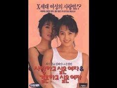 최진실,손창민,심혜진 - 사랑하고 싶은 여자 결혼하고 싶은 여자(1993년).